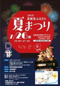 2019.北波多夏まつり最終表 (2)