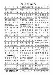 2019.北波多夏まつり最終裏 (1)